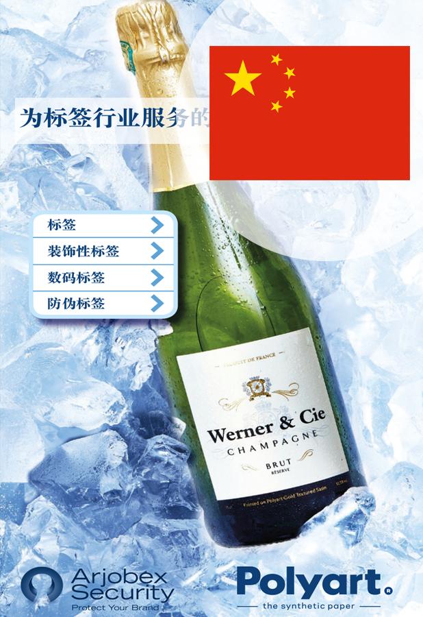 Polyart - brochure Chinese